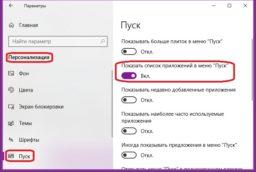 Классическая кнопка пуск в Windows 10