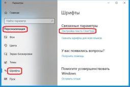 Настройка шрифтов в Windows 10