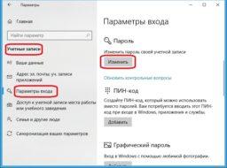 Как отменить запрос пароля в Виндовс 10