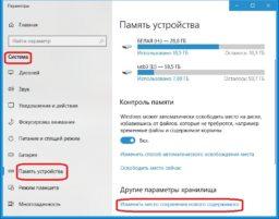 Настройка веб камеры на ноутбуке Виндовс 10