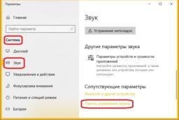 Как настроить микшер громкости на Windows 10