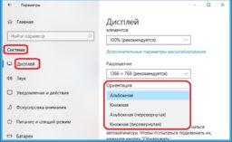 Как исправить перевернутый экран в Windows 10