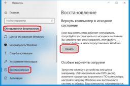 Переустановка лицензионной Windows 10 на ноутбуке