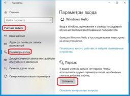 Как установить пароль на комп Виндовс 10