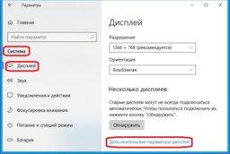 Настройка экрана в Windows 10