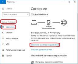 Windows 10 изменить общедоступную сеть на частную