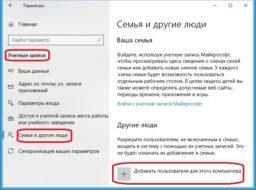 Как создать второй профиль на Windows 10