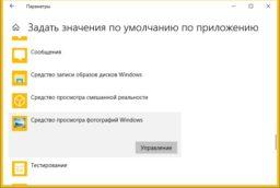 Где находится программа фотографии Windows 10