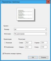 Как повернуть текст в WordPad
