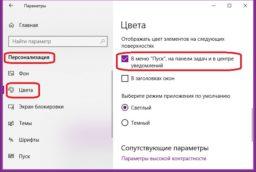 Как изменить цвет меню пуск Windows 10