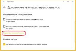 Как изменить клавиши переключения языка в Windows 10