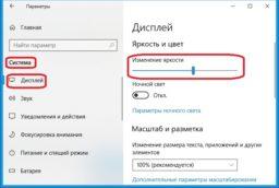 Настройка экранов Windows 10