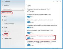 Windows 10 пуск на весь экран