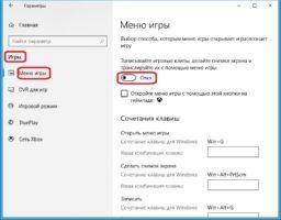 Как выключить DVR Windows 10