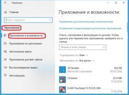 Где находятся приложения в Windows 10