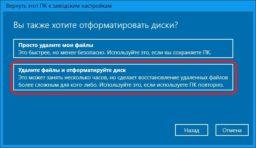Как переустановить Windows 10 лицензию на ноутбуке