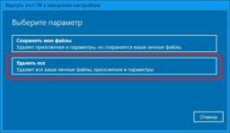 Как переустановить лицензионный Windows 10 на ноутбуке