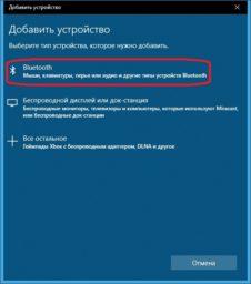 Как подключить блютуз колонку к ноутбуку Windows