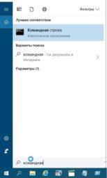 Клавиатурные команды Windows 10 вызывающие командную строку