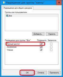 Как создать расшаренную папку в Windows 10