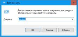Панель управления горячие клавиши Windows 10