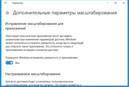 Настройка размера шрифта в Windows 10