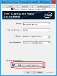 Как увеличить яркость на компьютере Windows 10