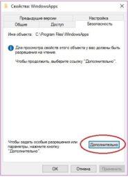 Как удалить Windows Apps в Windows 10