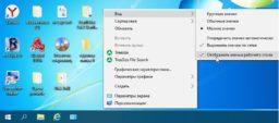 Как скрыть значки с рабочего стола Windows 10