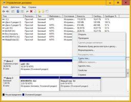 Как увеличить жесткий диск на ноутбуке