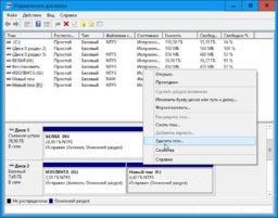Как объединить жесткий диск Windows 10
