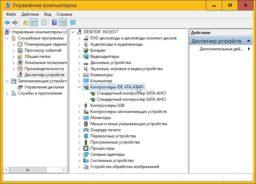 ACHI режим Windows 10