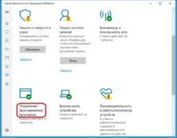 Smart Screen off Windows 10 отключить