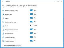 Как убрать режим планшета на ноутбуке
