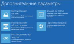 Восстановление Windows 10 установочный диск