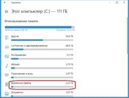 Windows 10 удалить старую версию