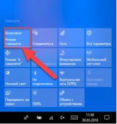 Windows 10 выйти из режима планшета