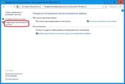 Резервная копия жесткого диска Windows 10