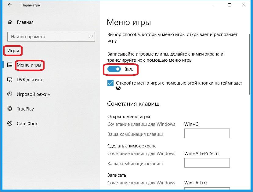 Как включить запись видео на Windows 10 | Все возможности Windows 10