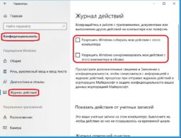 Windows 10 передача данных