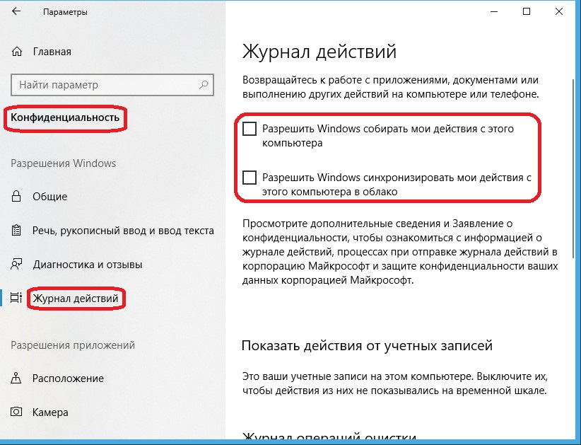 Windows 10 передача данных