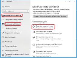 Отключение защиты Windows 10