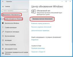 Первое включение Windows 10 на ноутбуке