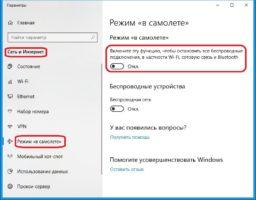 Как в ноутбуке отключить режим в самолете Виндовс 10