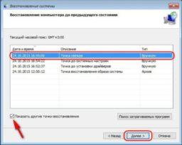 Восстановление системного диска Windows 10