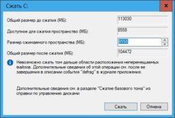 Виндовс 10 изменить размер диска