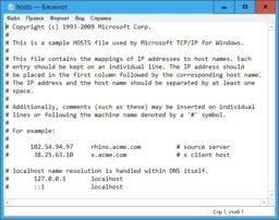 Файл hosts Windows 10 содержание